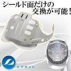 タニザワ エアライトヘルメット ST#161シリーズ用交換シールド ST#161VJ-SP