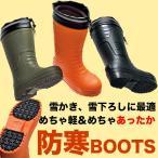 【超軽量】防寒ブーツ XE85712【防寒長靴】