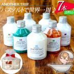アナザートリップ バスソルト全7種セット 入浴剤ギフト