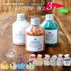 誕生日プレゼント 女性 入浴剤 ギフト プチギフト アナザートリップ バスソルト 選べる3本セット 浴用バスソルト