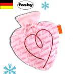 デラックス湯たんぽ バレンタインハート ピンク  ドイツ fashy ファシー社製