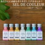 バスソルト CEL DE COULEUR- セルデ・クルール バスソルト全7種セット [25g×7]バスソルトセット お誕生日、プチギフトに♪