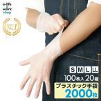 プラスチック手袋 プラスチックグローブ パウダーフリー 20箱 2000枚入り 1箱730円 使い捨て手袋 ビニール手袋 PVC手袋 介護 使い捨てグローブ 粉なし