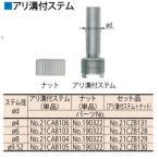 (クリックポスト) ミツトヨ 21CZB129 アリ溝付ステム+ナットセット ステム径 φ8