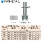 (クリックポスト) ミツトヨ 21CZB130 アリ溝付ステム+ナットセット ステム径 φ9.52