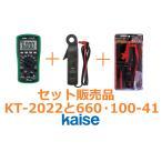 (セット販売品) カイセ KT-2022 + MIODEL 660 + 100-41 サーキットテスタ本体セット+クランプアダプタ+テストリードキット