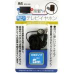 高音質!地デジ対応ハイグレードタイプ・テレビイヤホン5m・MDE-S5B