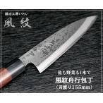 越前打刃物 風紋 舟行 (薄出刃包丁)刃渡り155mm