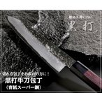 越前打刃物 本鍛造黒打牛刀包丁 青紙スーパー鋼