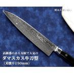 越前打刃物 ダマスカス 牛刀型  刃渡り150mm