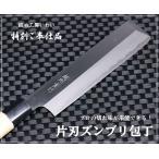 越前打刃物-特別ご奉仕品-片刃ズンブリ薄刃包丁