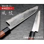 越前打刃物 風紋三徳包丁・ぺティナイフ 包丁2本セット