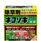 【除草剤】【レインボー薬品】ネコソギトップRX粒剤 3kg