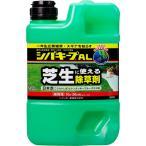 レインボー薬品 除草剤 シバキープAL 2L