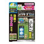 【除草剤】【レインボー薬品】シバキープPro顆粒水和剤(散布器はついていません)
