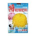 菊乾燥肥料 1kg