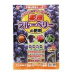 東商 肥料 果樹・ブルーベリーの肥料 500g M1