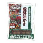 【東商】【肥料】醗酵油かす 大粒 700g(伝統油かす)