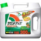 日産化学 除草剤 ラウンドアップマックスロードAL 4.5L×4本(ケース販売) 送料無料(沖縄県を除く)