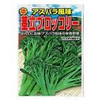 アタリヤ 野菜種 茎立ブロッコリー