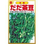 アタリヤ農園 野菜種 だだ茶豆 メール便対応 (B12-041)