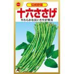 【メール便対応】【アタリヤ農園】【野菜種】十六ささげ