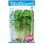 【メール便対応】【アタリヤ農園】【野菜種】スプラウトブロッコリー