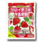 【花ごころ】【専門肥料】甘いイチゴを作る肥料 500g