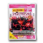 【花ごころ】【園芸用土】シャコバサボテンの土 2L