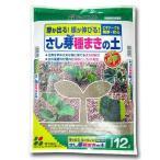 【花ごころ】【園芸用用土】さし芽種まきの土 12L
