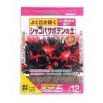 【花ごころ】【園芸用土】シャコバサボテンの土 12L