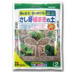 花ごころ 園芸用用土 さし芽種まきの土 2L