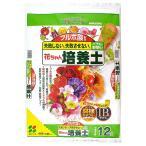 【花ごころ】【肥料入り用土】花ちゃん培養土 12L