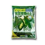 土 観葉 培養土 観葉植物の土 12L 花ごころ
