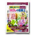 【花ごころ】【園芸用用土】洋らんの培養土 2L(ポイント2倍)