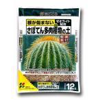 【花ごころ】【園芸用用土】サボテン多肉植物の土 12L