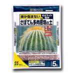 【花ごころ】【園芸用用土】サボテン多肉植物の土 5L