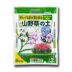【花ごころ】【園芸用用土】山野草の土 3L