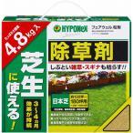 ハイポネックス 除草剤 フェアウェル 4.8kg A