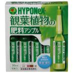 【ハイポネックス】【肥料】観葉植物の肥料アンプル  35ml×10本