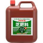 芝肥料原液(メネデール) 5L