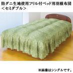 防ダニ生地使用フリル付ベッド用羽根布団 セミダブル