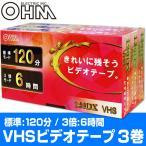VHSビデオテープ 120分 3本パック