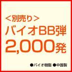 別売 バイオBB弾2000発 動物撃退エアガンセット用