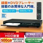 DVDプレーヤー機能搭載HDDレコーダー