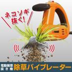 電動雑草抜き機 除草バイブレーター