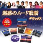 魅惑のムード歌謡デラックス CD5枚組(全90曲)