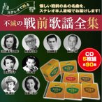 ステレオで甦る 不滅の戦前歌謡全集 CD5枚組(全90曲)