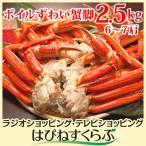 ボイルずわい蟹脚 2.5kg