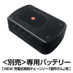 NEW 充電式高枝チェーンソー「庭作さん」 専用バッテリー